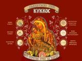 Kykkos Monastery Website Screenshot