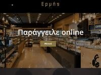 Ermis Bakery