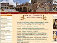 Bishopric of Paphos Website Screenshot