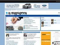 Simerini News Website Screenshot