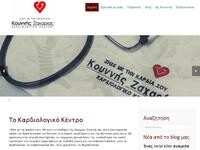 Zacharias Kounnis Cardiology Center